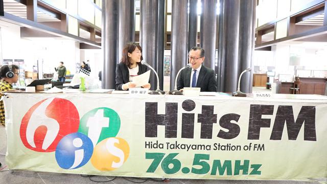 地元FM放送に東理事長出演